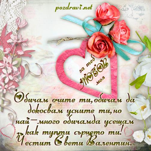 Сърце за св. Валентин