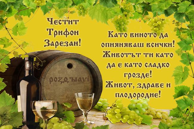 Буре с вино за Трифон Зарезан.
