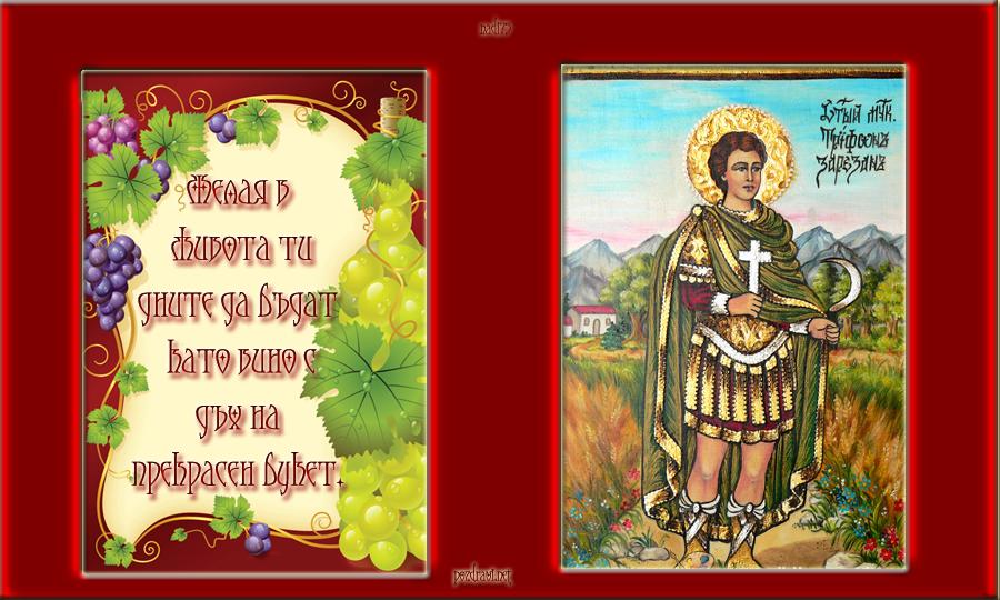 Икона на св. Трифон