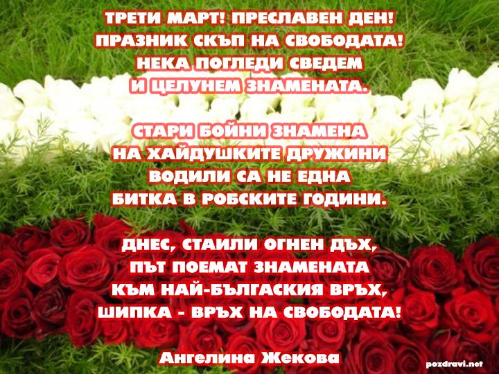 ТРЕТИ МАРТ