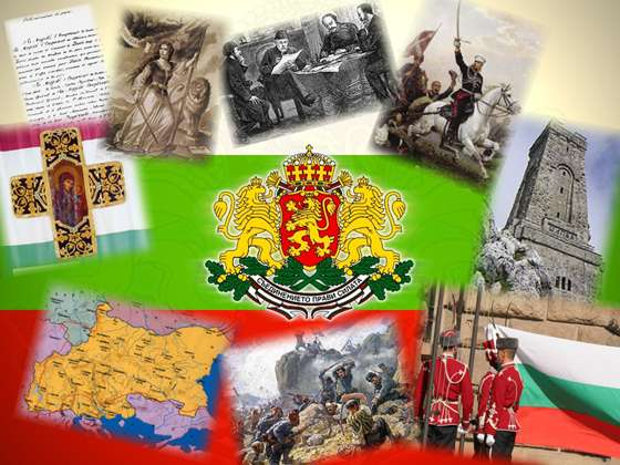 Освобождението на България!