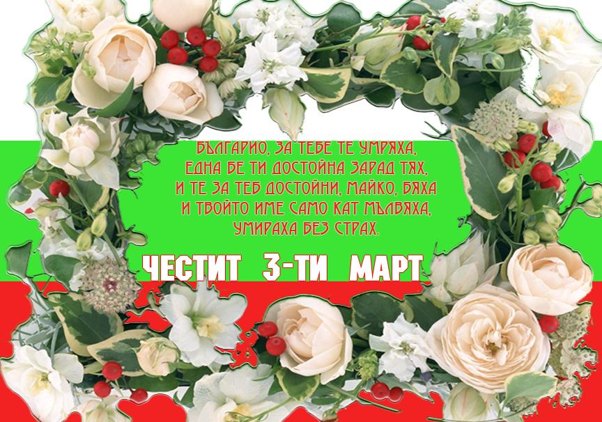 Венец за героите на България!
