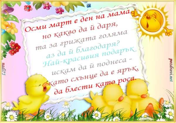 Осми март е ден на мама!