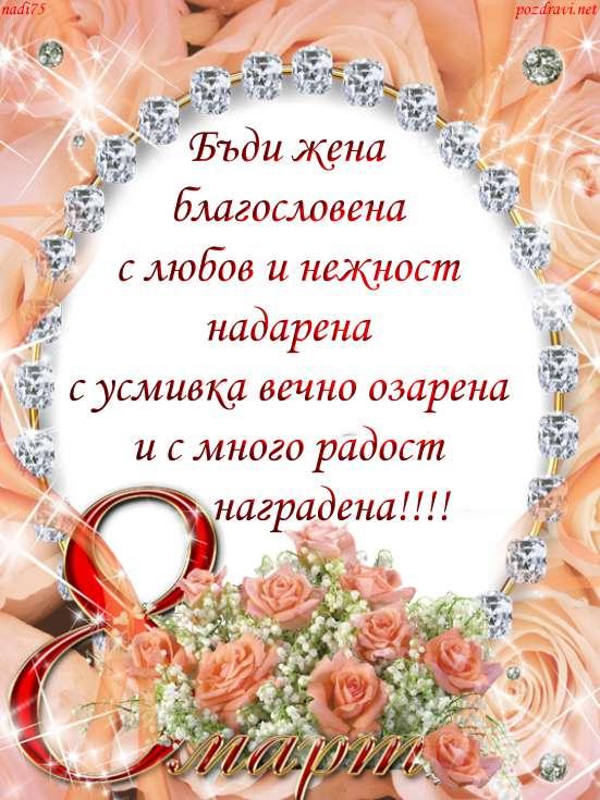 Пожелание за 8 март!