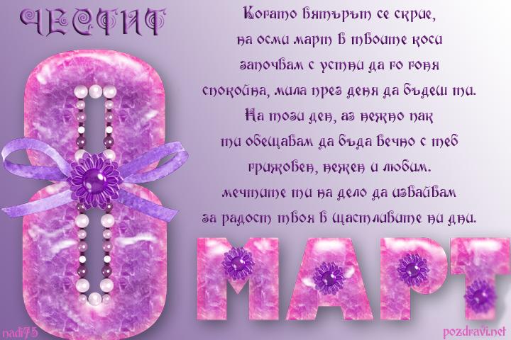 Честит  8 ми март - стих