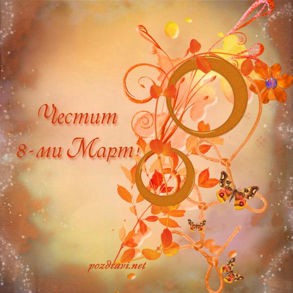 Честит осми март в оранжево