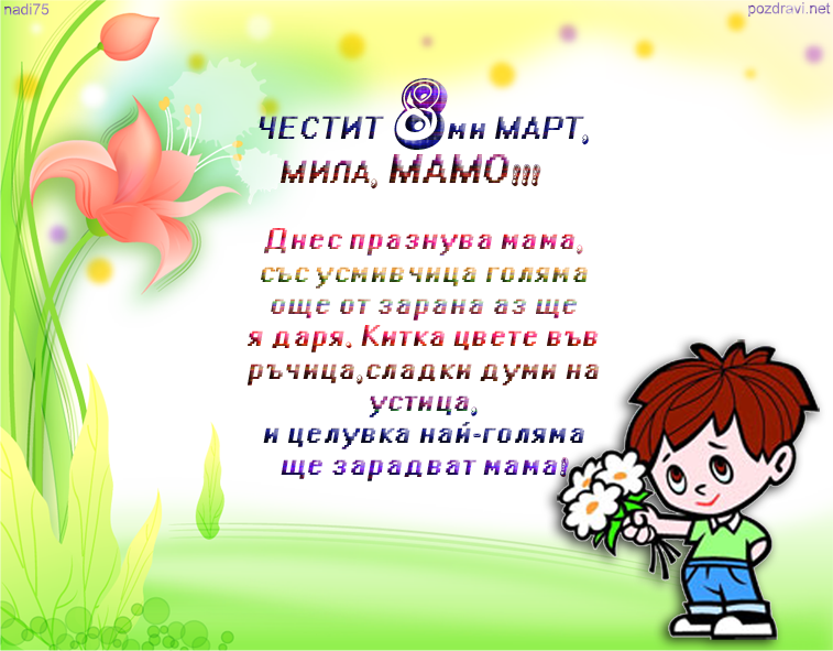 Честит осми март мила мамо!