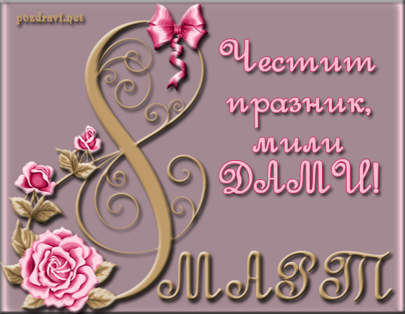 Мили Дами