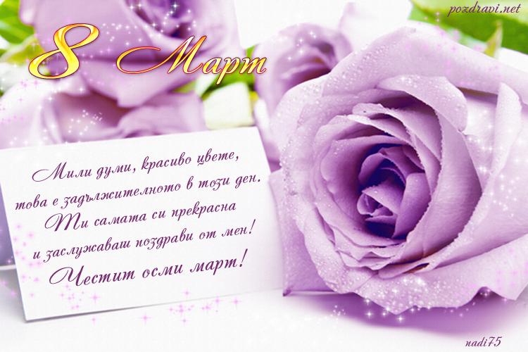 осми март с роза