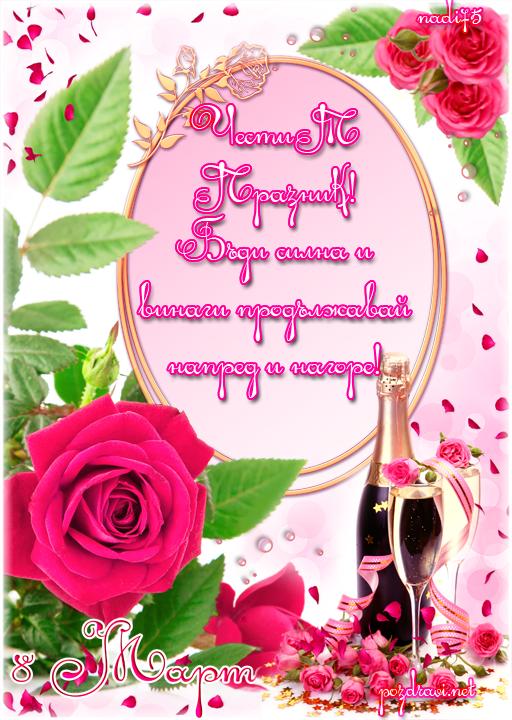 Рози за осми март