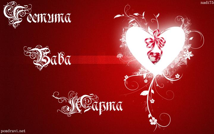 Честита Баба Марта с любов !