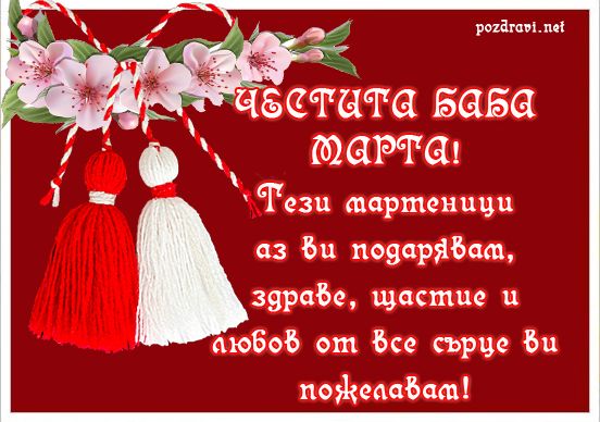 Пожелание за баба Марта.