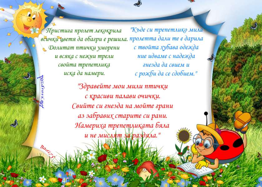 Картичка  Честита Пролет!
