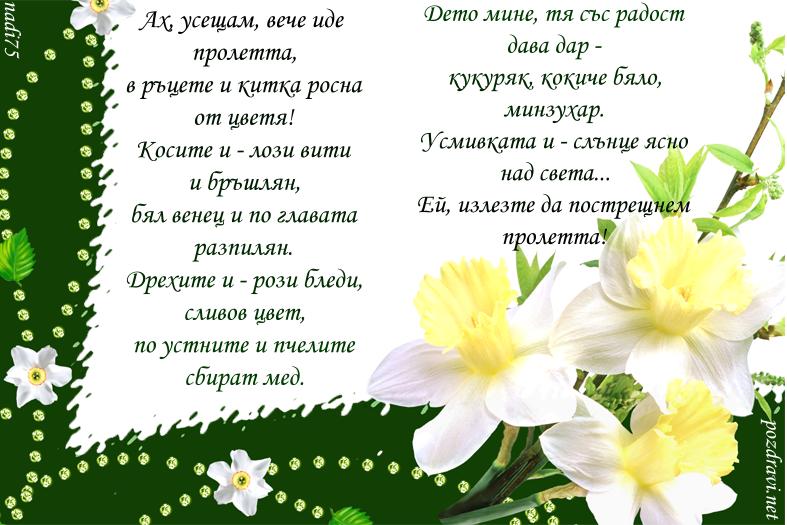 Пролетни поздрави в стих!