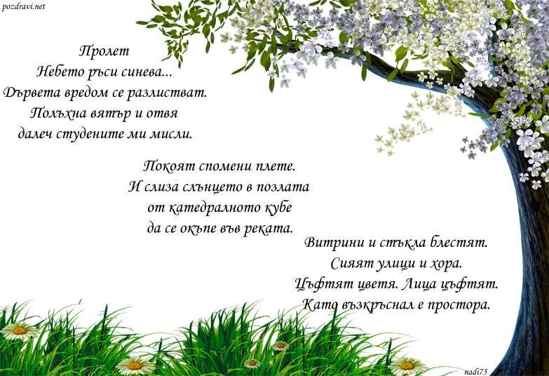 Честита първа пролет в стих!