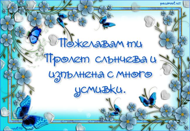 Пролет в синьо!