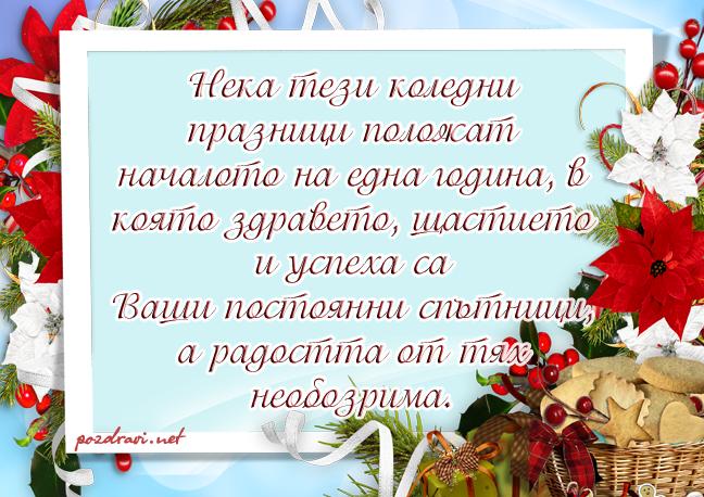 Зимни празници