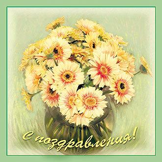 С поздравления!