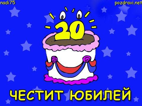 Честит двадесети рожден ден