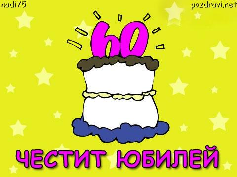 Честит 60-ти РД