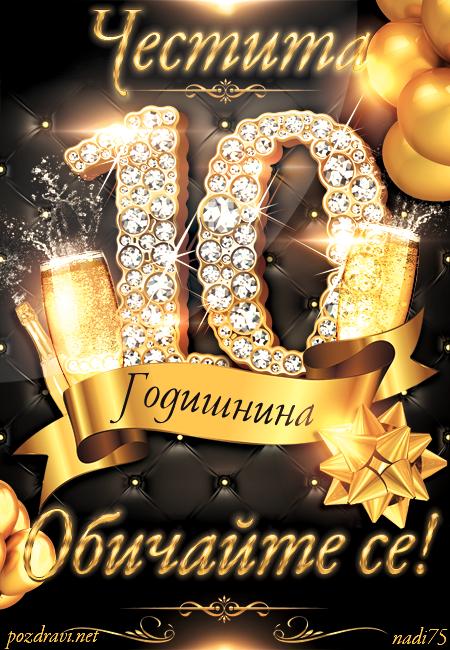 Честита даесета годишнина