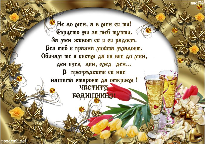 Злато и шампанско