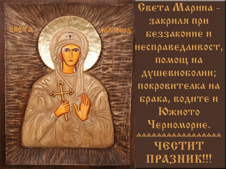 Икона на св. Марина