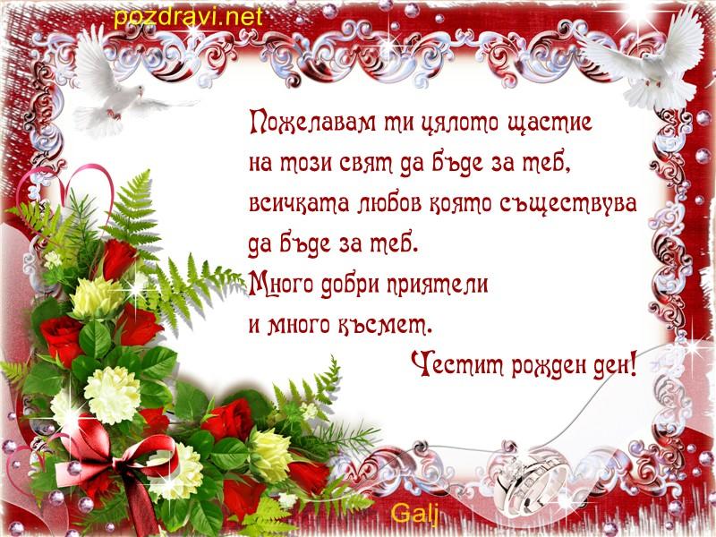 Щастие Честит Рожден Ден