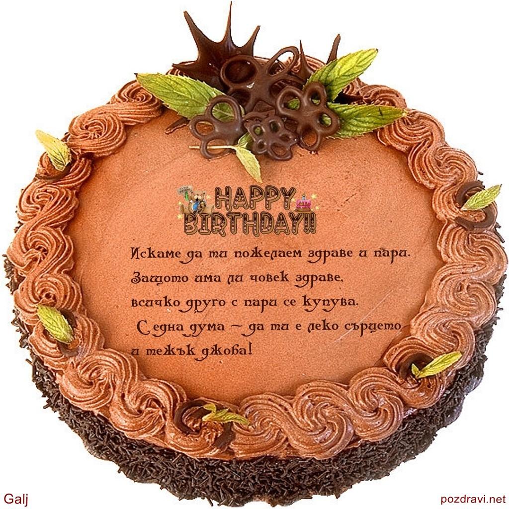 Пожелание за рожден ден на мъж
