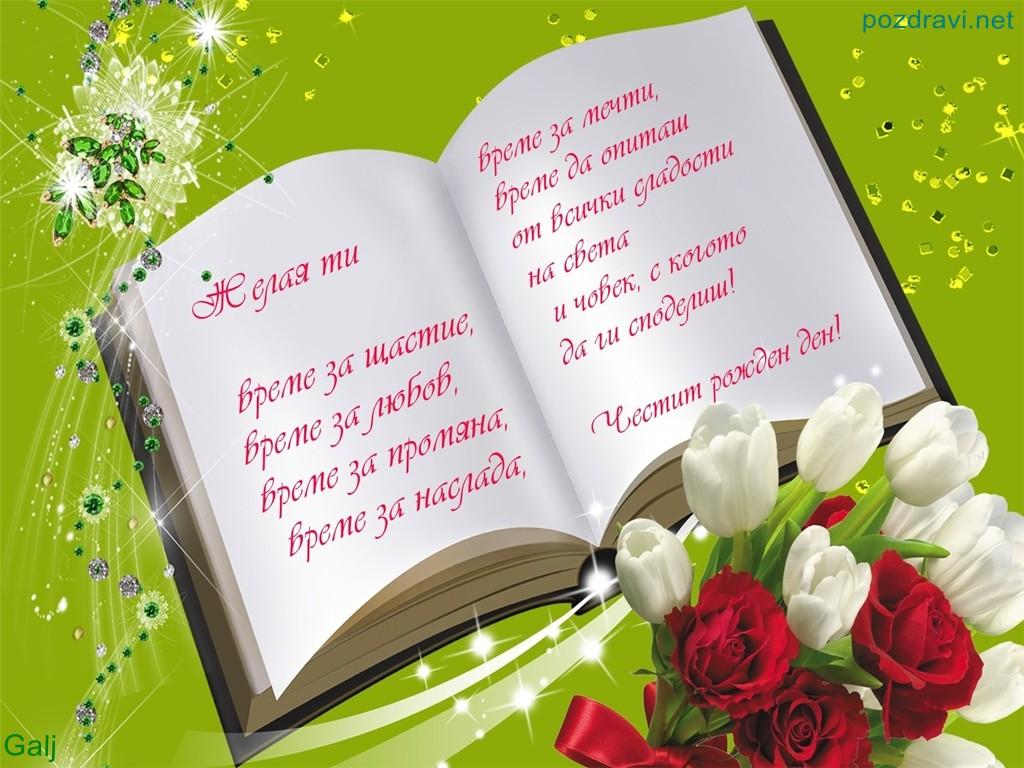 Открытки поздравление с днем рождения на казахском языке