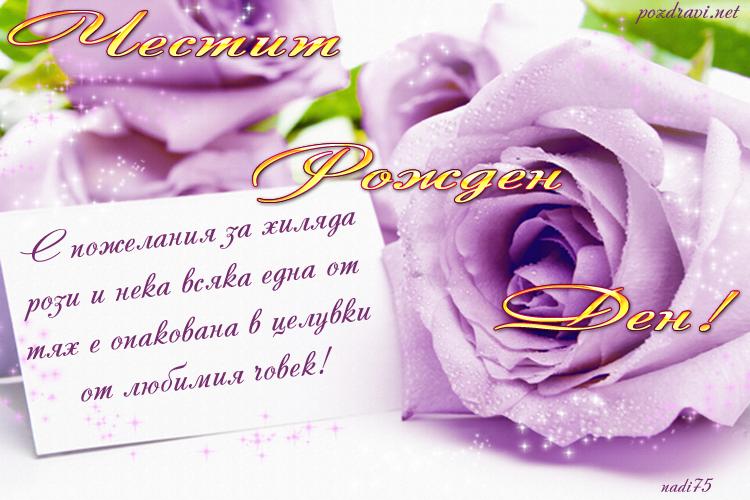 Честит рожден ден с хиляди рози
