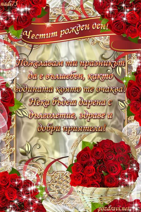 Честит рожден ден с рози.