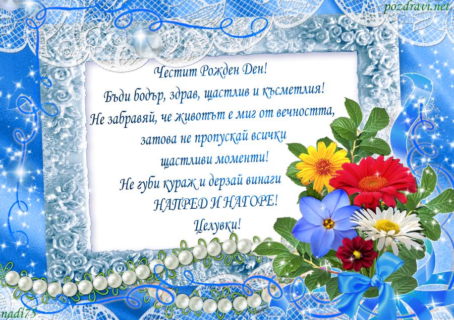 В синьо – Честит Рожден Ден