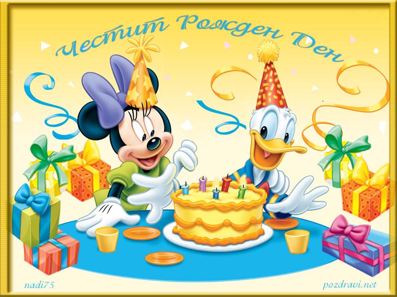 Честит рожден ден с Мини Маус и Донал Дък!