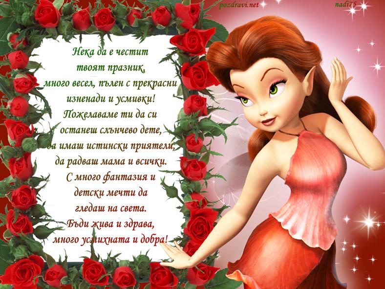 Картичка за момиче-Честит Рожден Ден!