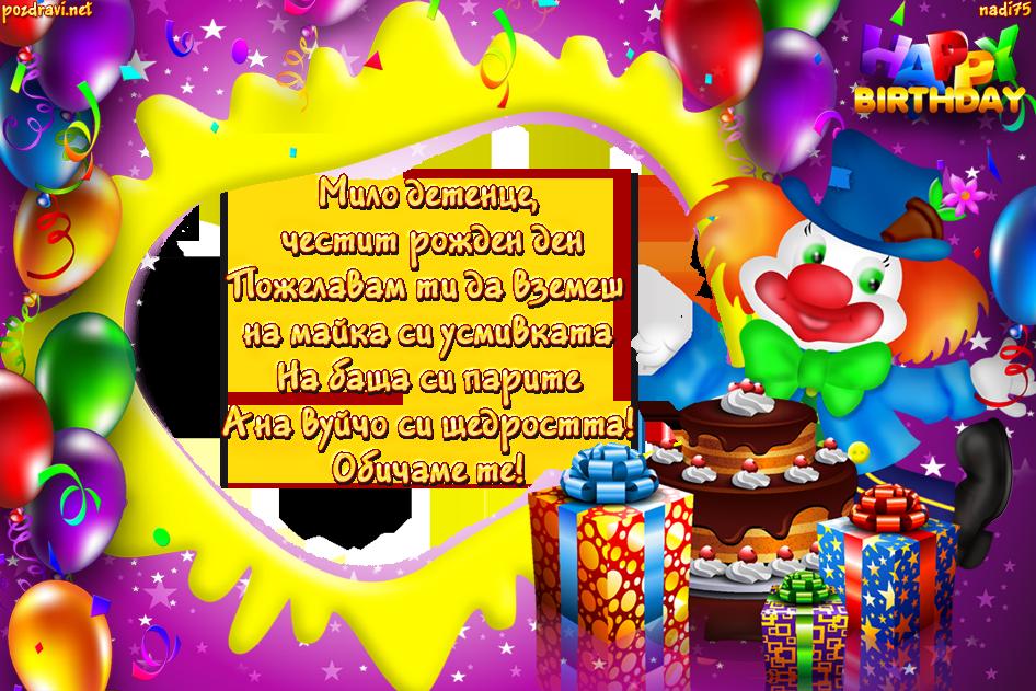 Клоун за рожденния ти Ден!