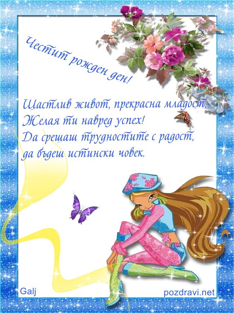 Пожелание за рожден ден на момиче!