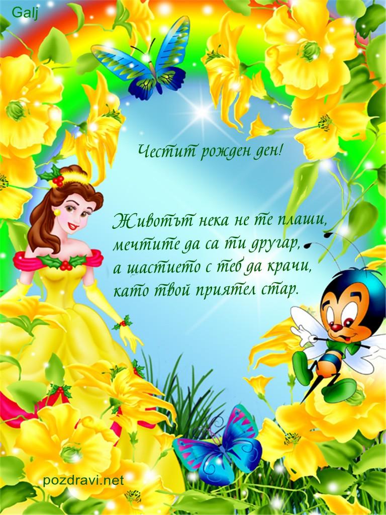 Пожелание за момиче!: https://www.pozdravi.net/details.php?image_id=10930