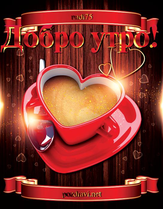 Добро утро с чаша любовно кафе