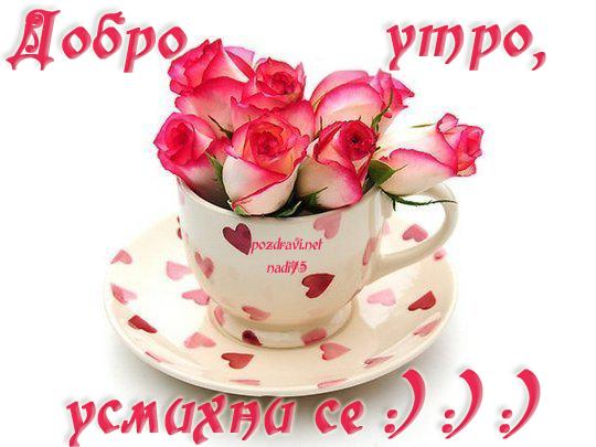 Добро утро с чаша добро настроение.