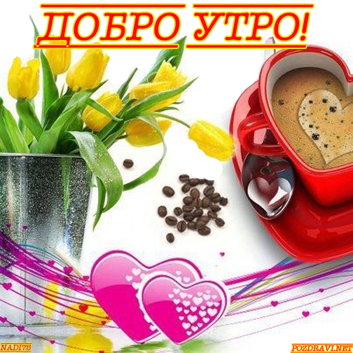 С чаша кафе