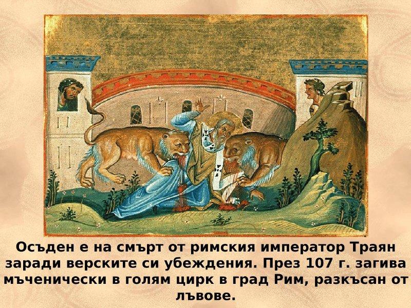 свети Игнатий и лъвовете