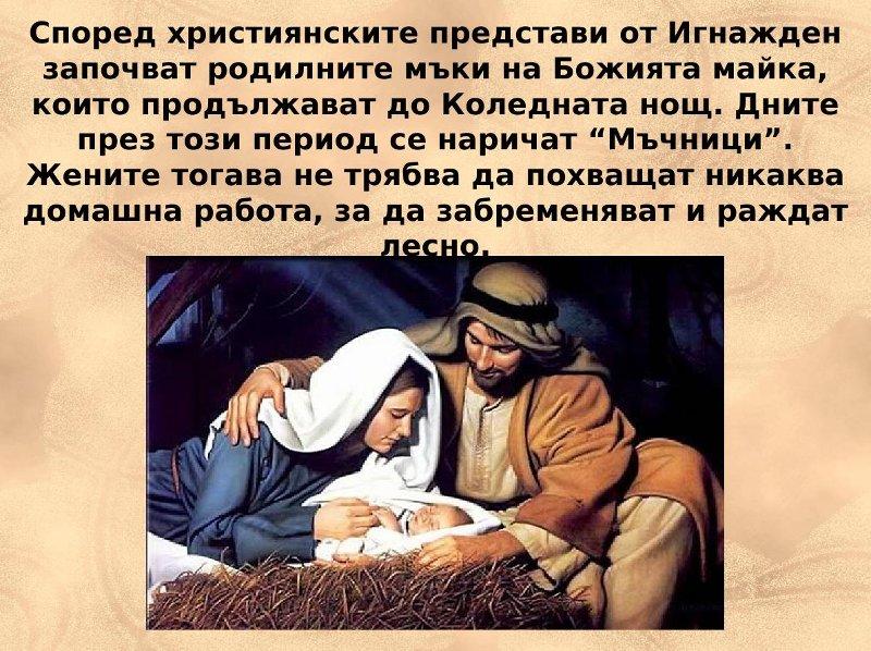 Игнажден и родилните мъки на дева Мария