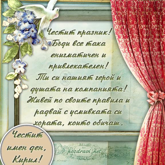 Честит имен ден, Кирил!