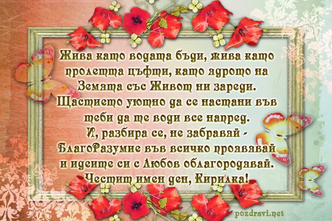 Честит имен ден, Кирилка!