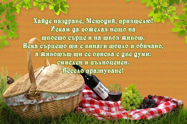 Честит имен ден, Методий!