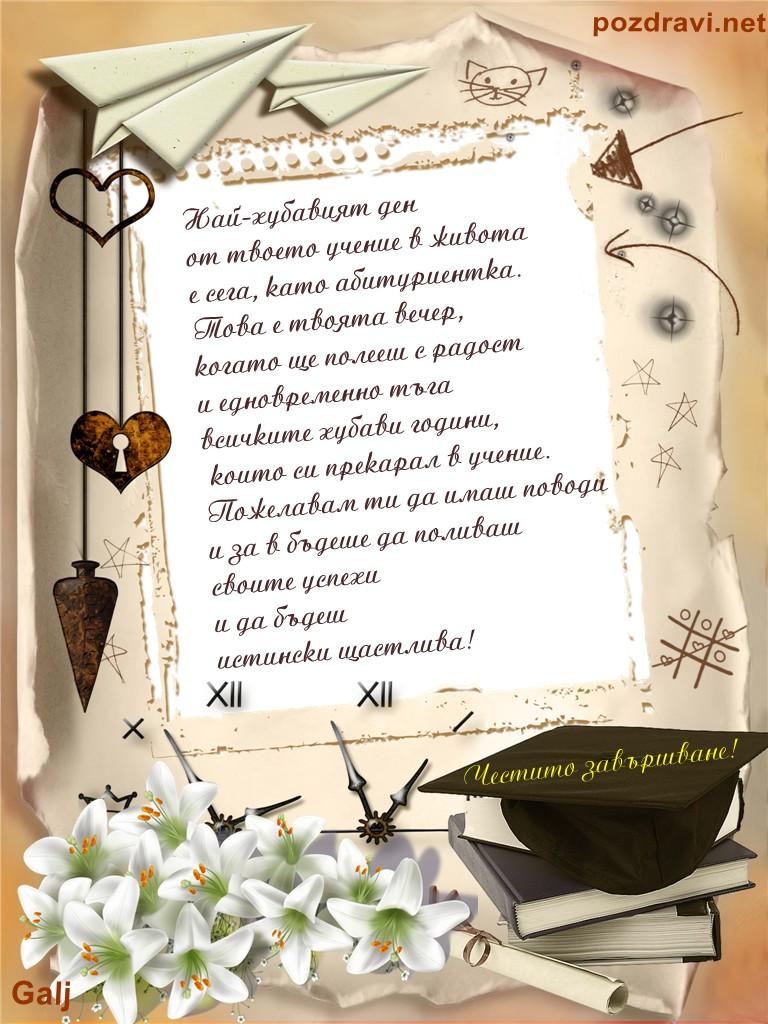 Пожелание за Абитуриентка