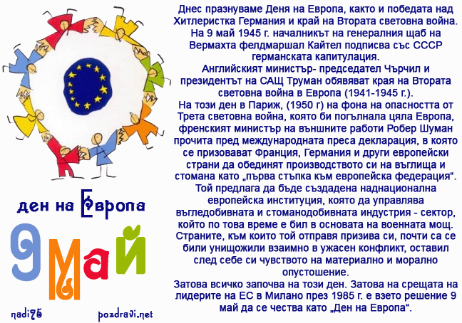 Честит ден на Европа