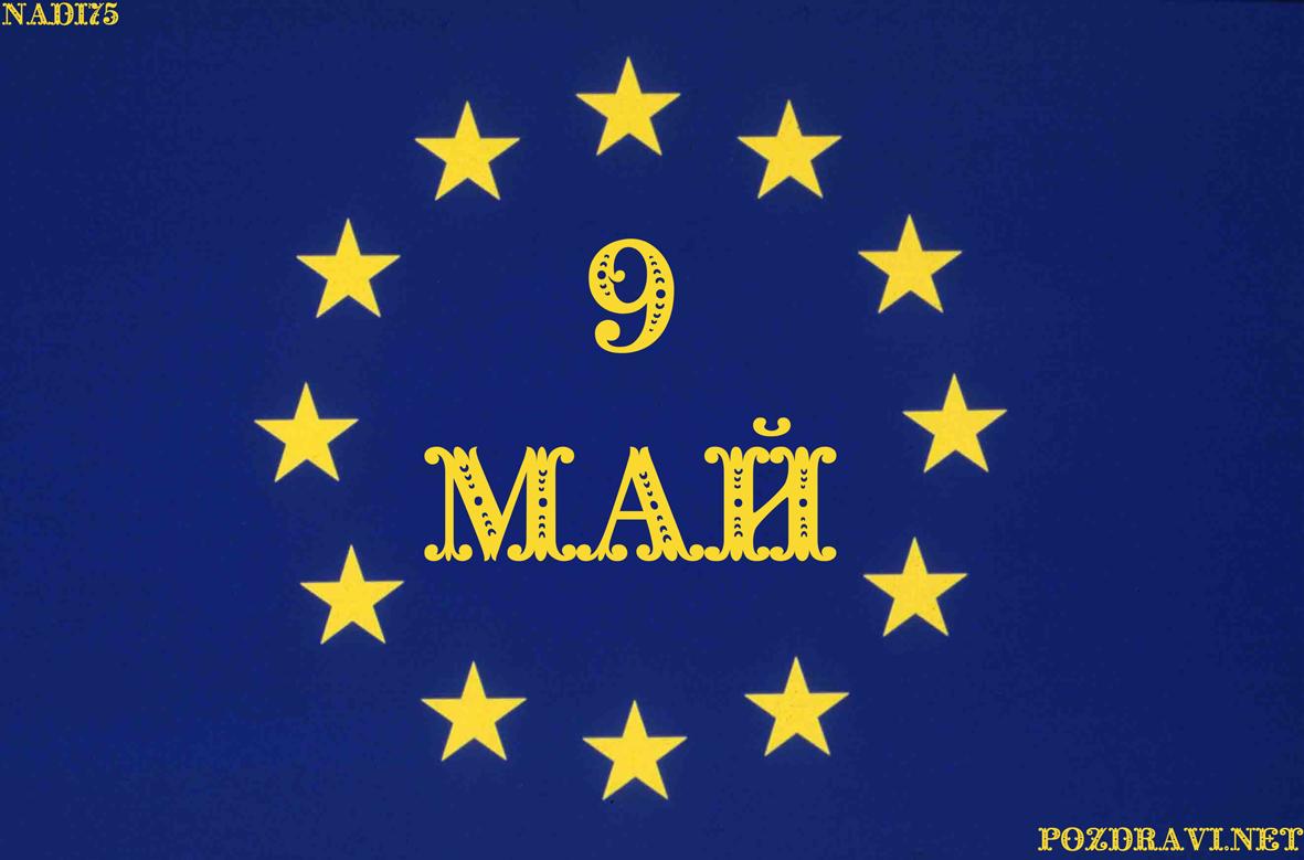 Флага на Европа